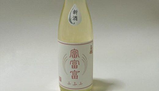 【玉旭酒造】話題の「富富富」の純米酒を飲んでみた!取扱店情報など