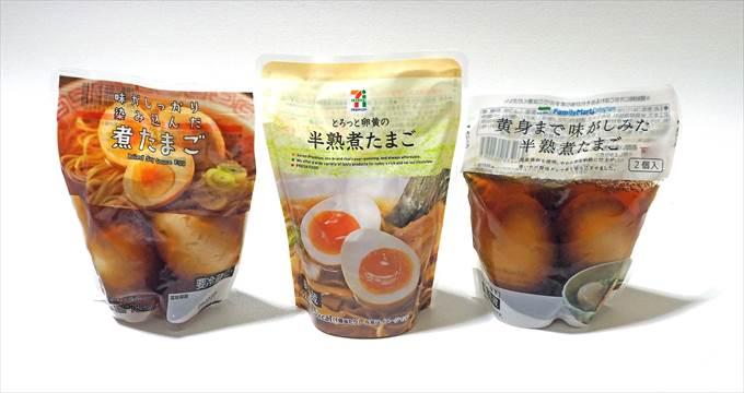 コンビニ大手3社の煮たまご商品パッケージ