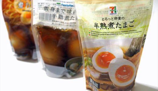 コンビニ大手3社の煮玉子を食べ比べ!一押しの煮玉子はこれだ!