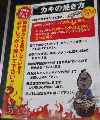 カキの焼き方説明書