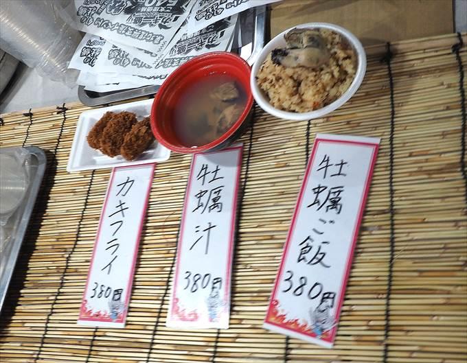 牡蠣ご飯、牡蠣汁、カキフライ