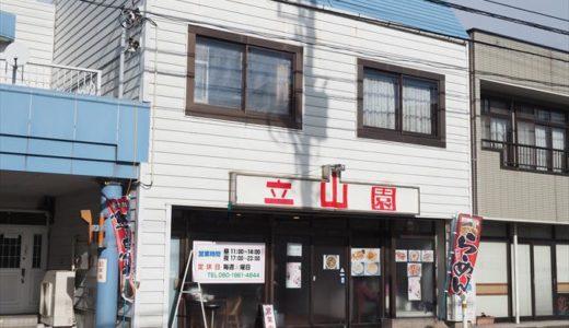 【立山園】立山町役場前の中華料理店でランチを堪能する