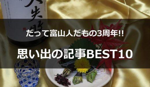 だって富山人だもの3周年!思い出の記事BEST10はこれだ