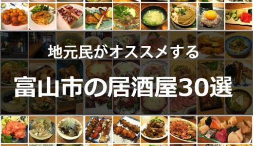 富山市のおすすめ居酒屋30店を厳選!超人気店から穴場の名店まで