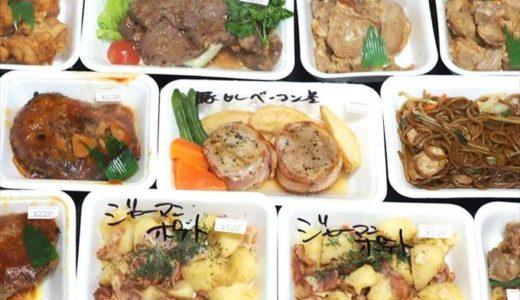 大人気店!まるぜん精肉店のお惣菜はコスパ抜群でドハマリ必至!