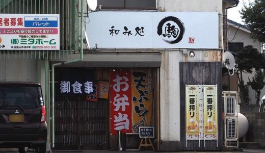 【和み処 駒】家庭的でほっこりなお店の「駒ランチ」がすごい!