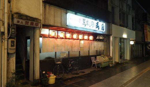 富山人あるのん、ついにディープな焼き鳥屋「両国」の似合うオヤジになった!?