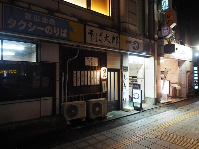そば太郎外観2