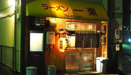 【ラーメン一楽】夜9時から営業!お酒の〆に最適化された老舗の味