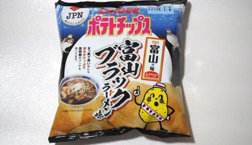 47都道府県ポテチ「富山ブラックラーメン味」を食べた正直な感想