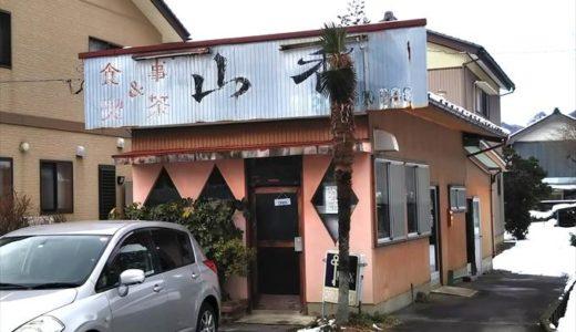 【食事&喫茶 山香】楡原の人々の胃袋を支えてきた小さなラーメン店