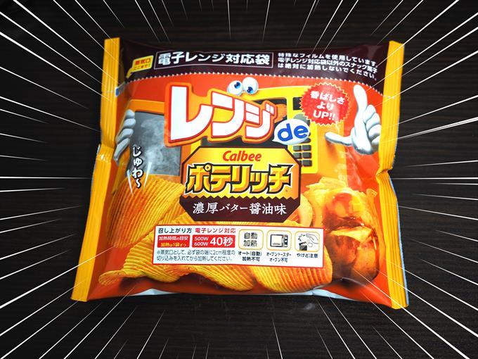 レンジdeポテリッチ濃厚バター醤油味