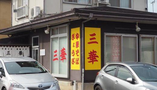 【三華】住宅街の普通の家にしか見えないラーメン店の名物『背脂そば』