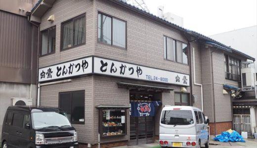 【とんかつや】魚津で40年の老舗とんかつ店のコスパに驚愕!