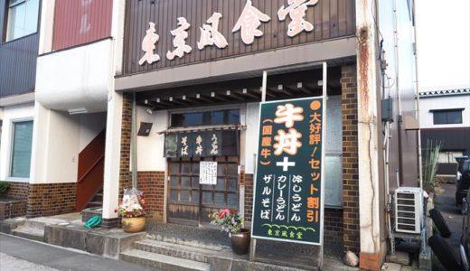 【魚津 東京風食堂】3月17で閉店!40年間どうもお疲れさまでした