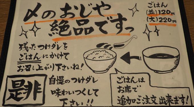 つけ麺是・空 おじやの説明書き