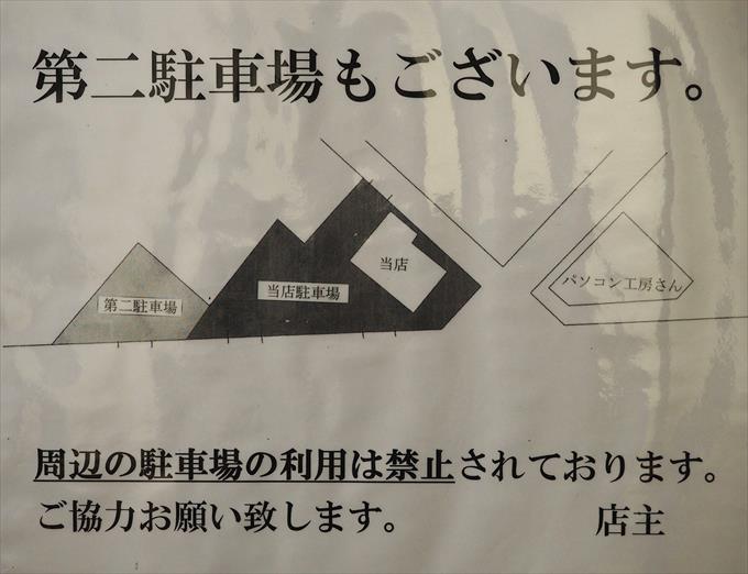 つけ麺是・空 富山今泉店駐車場