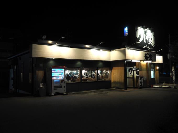 つけ麺是・空 店舗外観