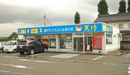 【天坊】コンビニ居抜き物件の天ぷら定食が安くてオススメだった!