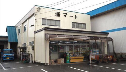 【堀マート】富山市水橋の民に愛されし大きな存在の小さなスーパー