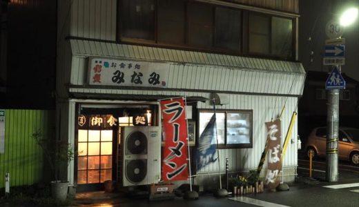 【お食事処みなみ】南富山駅前で昼飲みもできる実にいい感じのお店