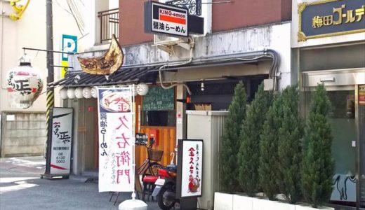 【金久右衛門】大阪で話題の『大阪ブラック』を富山人が味わってみた