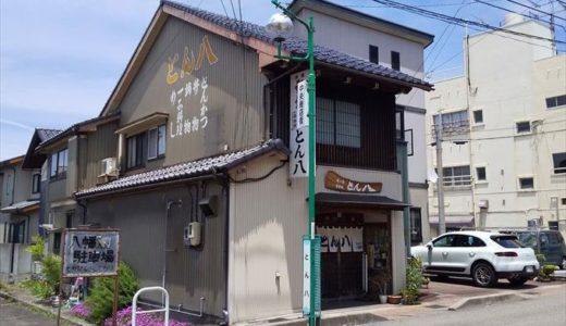 【とん八】立山町五百石駅前にある激シブとんかつ店に入ってみた