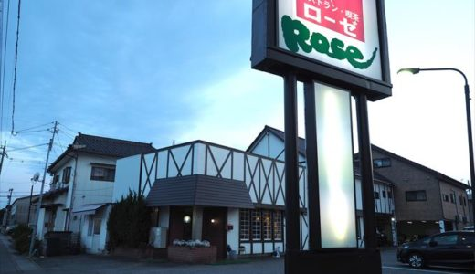 【レストラン喫茶ローゼ】魅力的なメニューに味もボリュームも大満足!