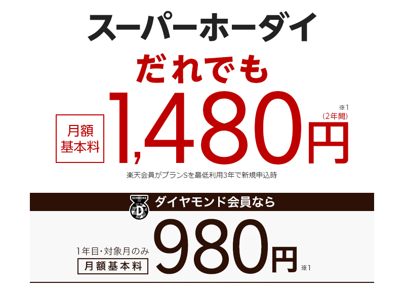スーパーホーダイだれでも1480円