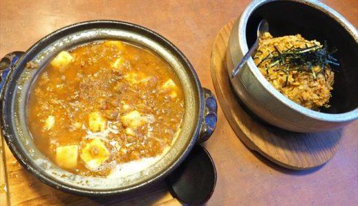 【麺飯屋 醤(じゃん)】激シビ『四川麻婆煨麺』に超しびれたの巻
