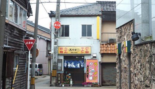 【麺処スパロー】昭和30年頃からの人気メニュー『カレー中華』を満喫