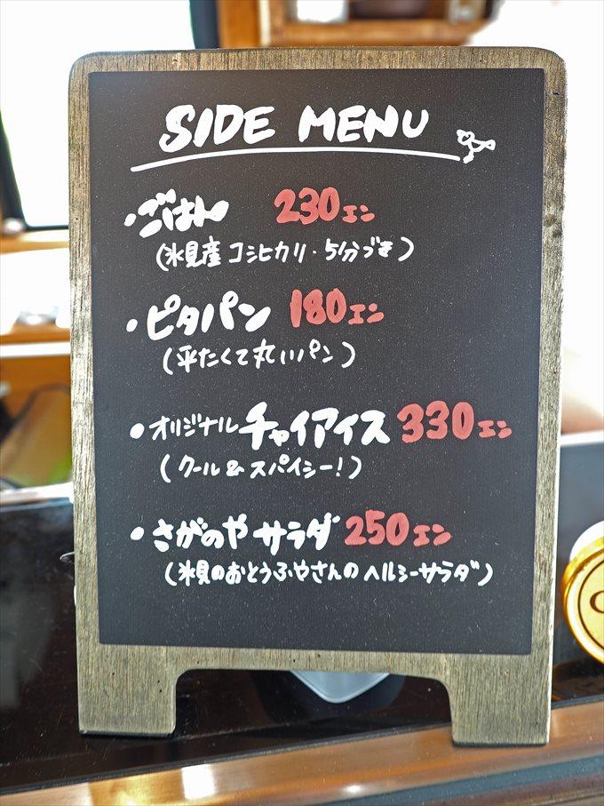 ひみつカレー古沢店サイドメニュー