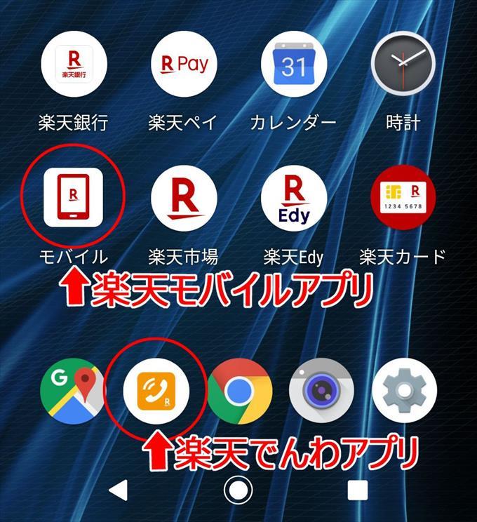 楽天モバイルアプリと楽天でんわアプリ