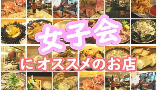 富山駅周辺で女子会や女子が多い飲み会でおすすめしたいお店特集