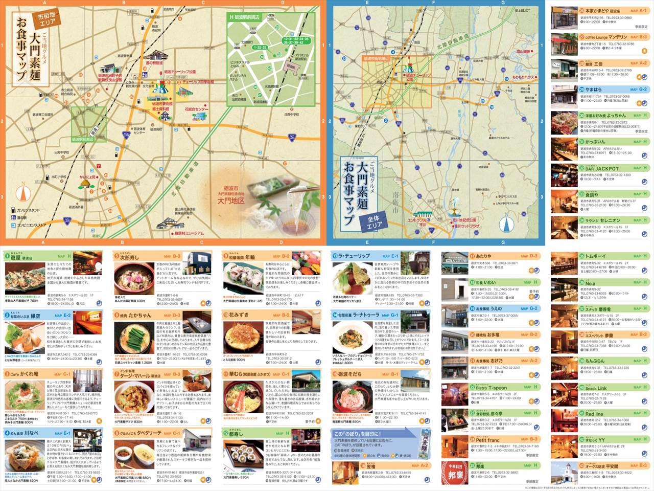 大門素麺ご当地グルメマップ