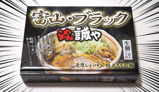 【検証】味は近いの?富山ブラックの名店「誠や」の生麺3食入りを購入