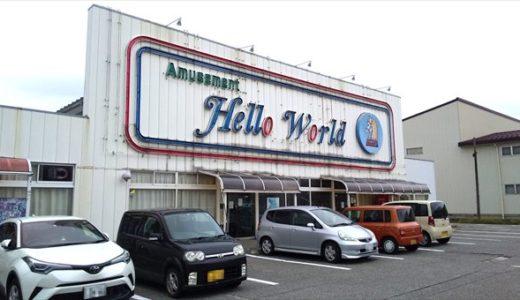 【10月末閉店】ゲームセンターハローワールドに思いを寄せて