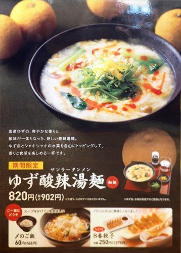 ゆず酸辣湯麺メニュー