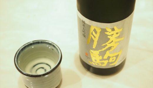 【勝駒 純米大吟醸】17年ぶりに販売された幻の日本酒