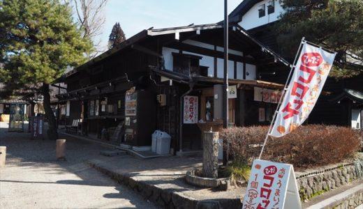 【飛騨古川食べ歩き】歴史ある風景のなかで古川町グルメを堪能