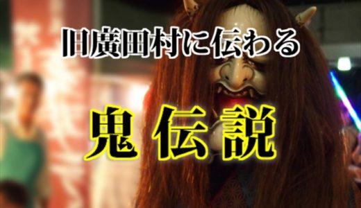富山の旧上新川郡廣田村に伝わる「鬼神人を食む」のお噺