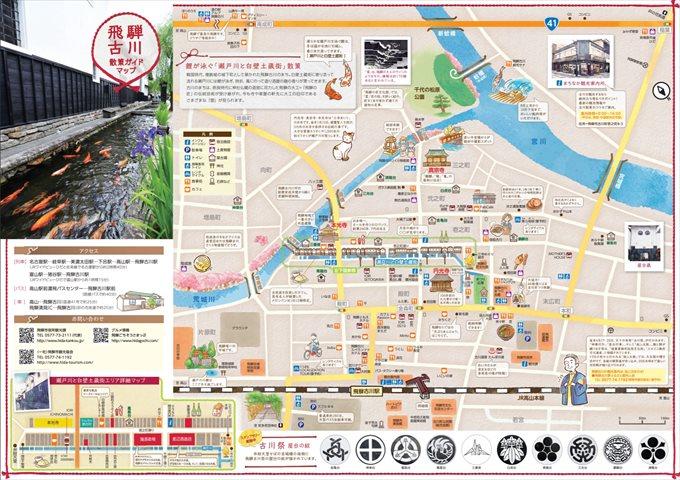 飛騨古川 散策ガイドマップ