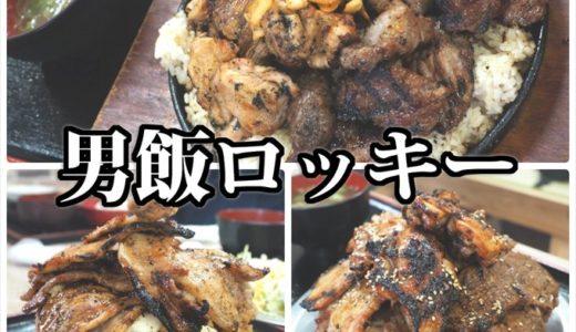 【男飯ロッキー】がっつり系肉メニューにチーム激安王が挑む!
