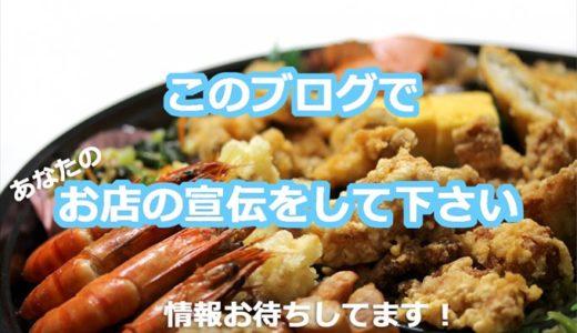 富山の飲食店経営の皆さん、当ブログで宣伝してみませんか?