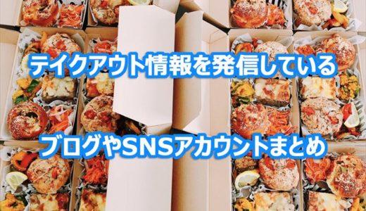 【富山】テイクアウト情報を発信している地域サイト・メディアまとめ