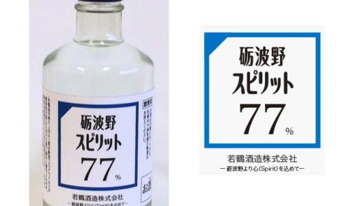 【砺波野スピリット77%】人が殺到しすぎて店頭販売ストップに!