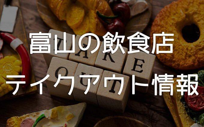 富山の飲食店テイクアウト情報