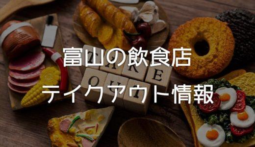 【富山テイクアウト】飲食店参加型!お持ち帰り情報まとめページ