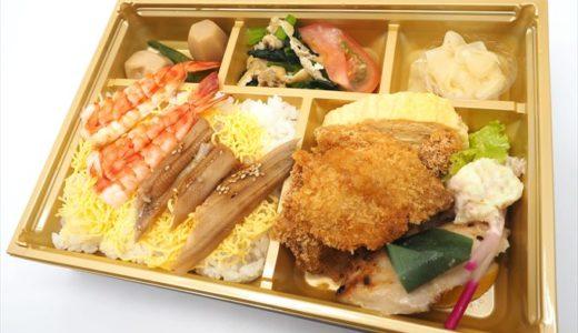 限定20食!回転寿司とらふぐの応援ちらし弁当がお得です