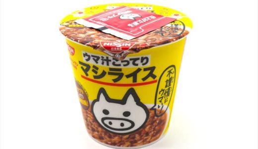 【ヘビロテ中】立川マシマシ ウマ汁こってりマシライス実食!